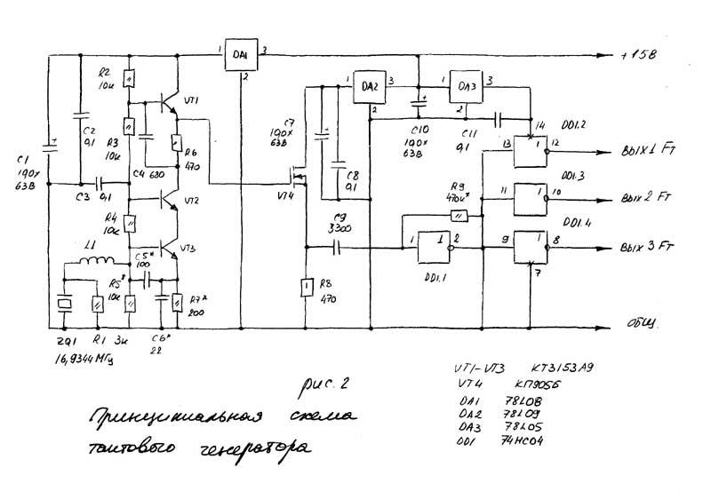 Принципиальная схема тактового генератора